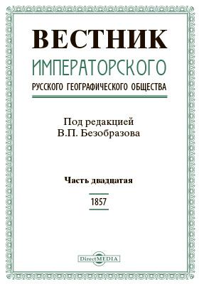 Вестник Императорского Русского географического общества. 1857: журнал. 1857, Ч. 20