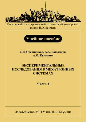Экспериментальные исследования в мехатронных системах: учебное пособие : в 2-х ч. Ч. 2