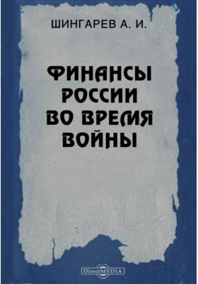 Финансы России во время войны