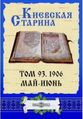 Киевская Старина. 1906. Т. 93, Май-июнь