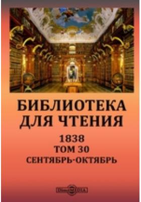 Библиотека для чтения: журнал. 1838. Т. 30, Сентябрь-октябрь