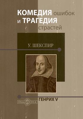 Генрих V: художественная литература
