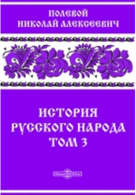 История русского народа. Т. 3