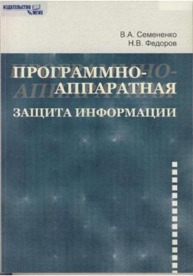 Программно-аппаратная защита информации : Учебное пособие
