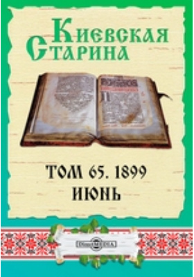 Киевская Старина: журнал. 1899. Т. 65, Июнь