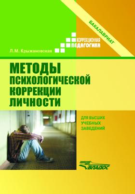 Методы психологической коррекции личности: учебник для вузов