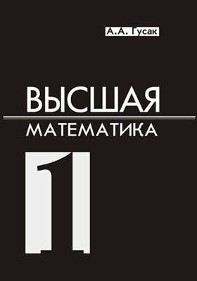 Высшая математика: учебник : в 2 томах. Том 1