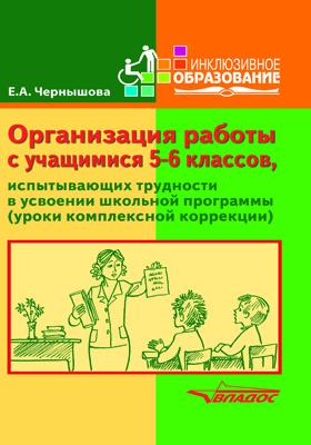 Организация работы с учащимися 5–6 классов, испытвающих трудности в усвоении школьной программы (уроки комплексной коррекции): учебное пособие для учителя