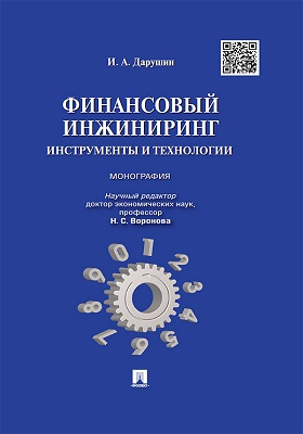 Финансовый инжиниринг : инструменты и технологии: монография