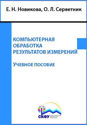 Компьютерная обработка результатов измерений: учебное пособие