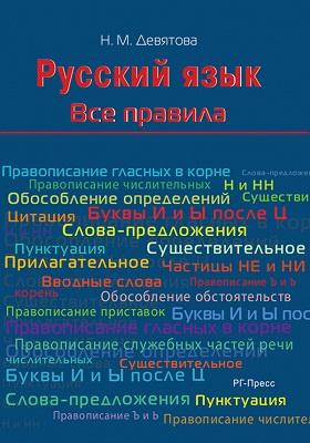 Русский язык. Все правила