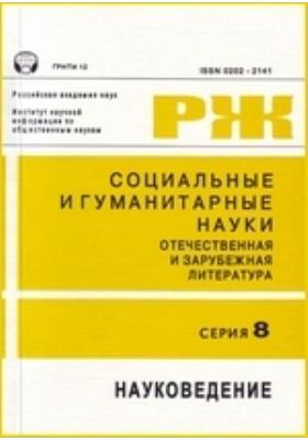 Реферативный журнал. Серия 8. Науковедение: журнал. 2013. № 3