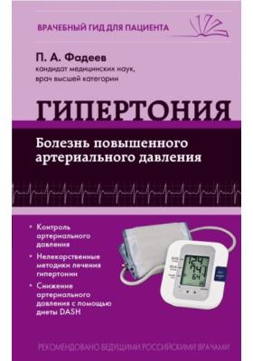 Гипертония : Болезнь повышенного артериального давления
