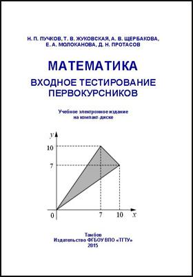 Математика: входное тестирование первокурсников: учебное пособие