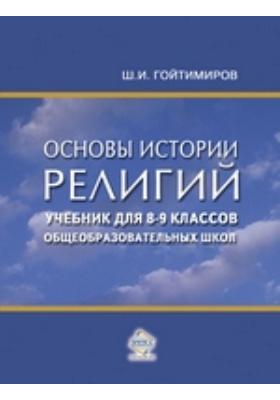 Основы истории религий : учебник для 8-9 классов общеобразовательных школ