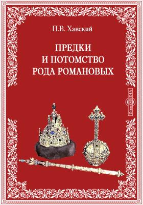 Предки и потомство рода Романовых