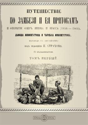 Путешествие по Замбези и ее притокам и открытие озер Ширва и Ниасса (1858-1864): публицистика. Т. I