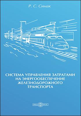 Система управления затратами на энергообеспечение железнодорожного транспорта: монография