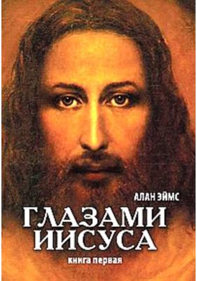 Апокрифические послания. Глазами Иисуса. Книга 1 = Trough the Eyes of Jesus: Volume 1 : 2-е издание