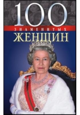100 знаменитых женщин