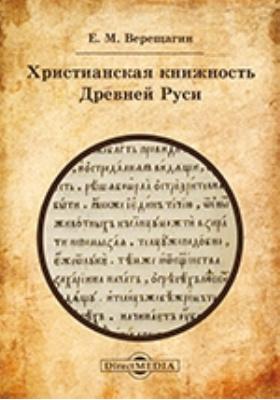 Христианская книжность Древней Руси : научно-популярный очерк: публицистика