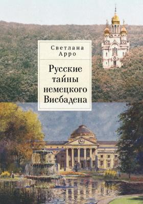Русские тайны немецкого Висбадена: монография