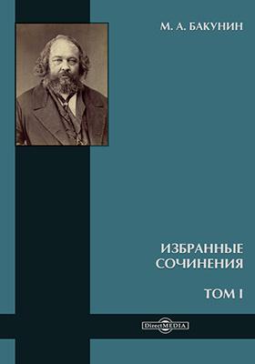 Избранные сочинения. Т. 1. Государственность и анархия. Борьба двух партий в интернациональном обществе рабочих