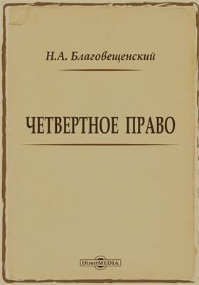 Четвертное право : исследование Н. А. Благовещенского: монография