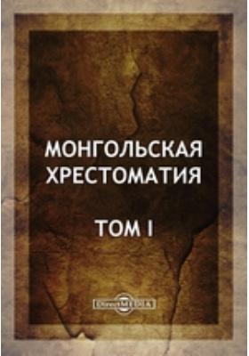 Монгольская хрестоматия. Т. I