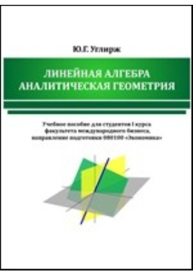 Линейная алгебра. Аналитическая геометрия: учебное пособие