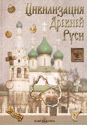 Цивилизация Древней Руси XI-XVII веков: монография