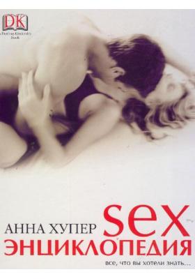 Sex. Энциклопедия = DK Sexopedia Everything You Wanted to Know : Все, что вы хотели знать.