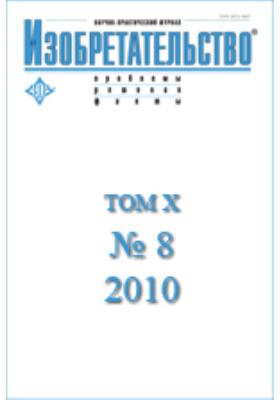 Изобретательство : проблемы, решения, факты: научно-практический журнал. 2010. Т. X, № 8