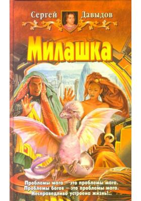 Милашка : Фантастический роман