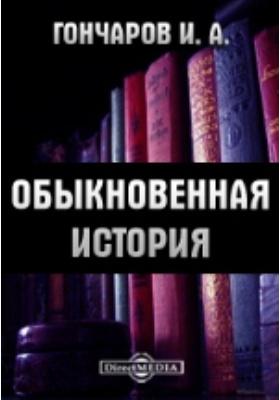 Обыкновенная история: роман