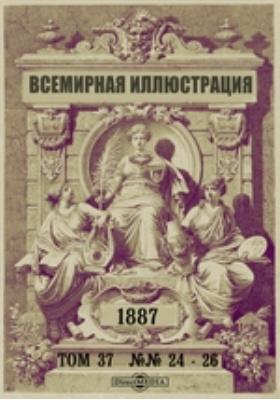 Всемирная иллюстрация. 1887. Т. 37, №№ 24-26