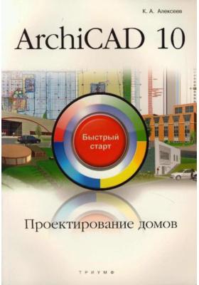 ArchiCAD 10. Проектирование домов : Быстрый старт