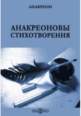 Анакреоновы стихотворения : пер. с греч.: поэтический сборник