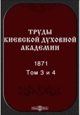 Труды Киевской духовной академии. 1871. Т. 3-4