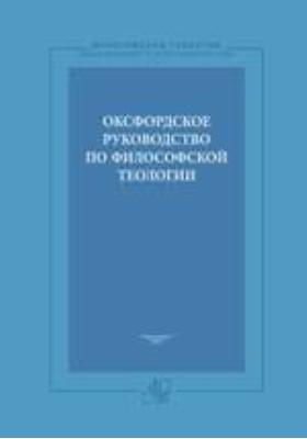 Оксфордское руководство по философской теологии: практическое пособие