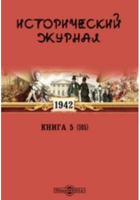Исторический журнал: газета. 1942. Кн. 5 (105). 1942