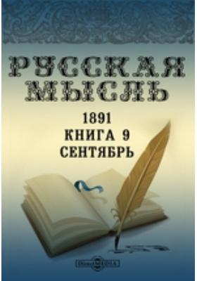 Русская мысль: журнал. 1891. Книга 9, Сентябрь