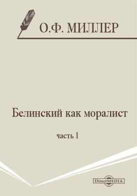 Белинский как моралист, Ч. 1
