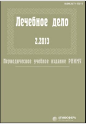 Лечебное дело : периодическое учебное издание РНИМУ: журнал. 2013. № 2