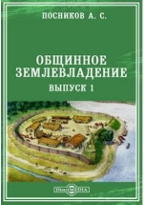 Общинное землевладение. Вып. 1