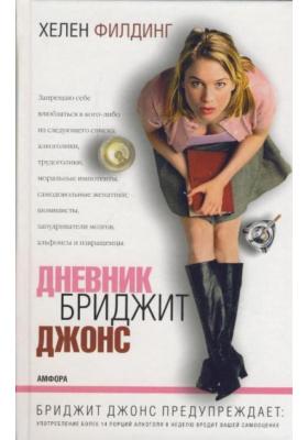 Дневник Бриджит Джонс = Bridget Jones's Dairy : Роман