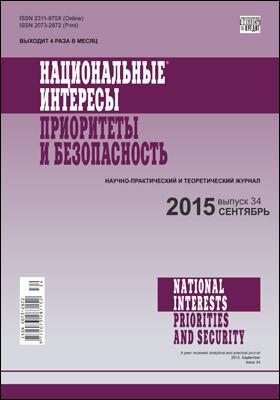 Национальные интересы = National interests : приоритеты и безопасность: научно-практический и теоретический журнал. 2015. № 34(319)