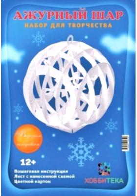 Ажурный шар. Архитектурное оригами : Набор для творчества