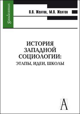 История западной социологии : этапы, идеи, школы: учебное пособие