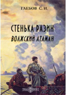 Стенька Разин. Волжский атаман